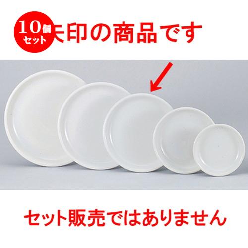 10個セット☆ 洋陶オープン ☆ ギャラクシー 23cmミート皿 [ 23.2 x 3cm ] 【 レストラン ホテル 洋食器 飲食店 業務用 】