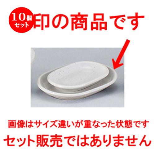 10個セット☆ 洋陶オープン ☆ ギャラクシー 24cmプラター [ 24 x 17 x 2.7cm ] 【 レストラン ホテル 洋食器 飲食店 業務用 】