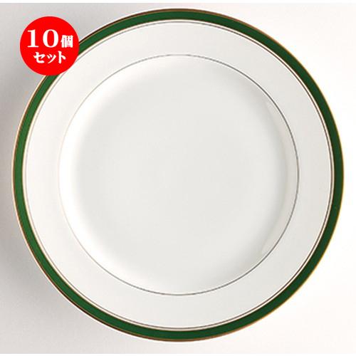 10個セット ☆ 洋陶オープン ☆ ドリーミーグリーン 9吋ミート [ 23 x 2.2cm ] 【 レストラン ホテル 洋食器 飲食店 業務用 】