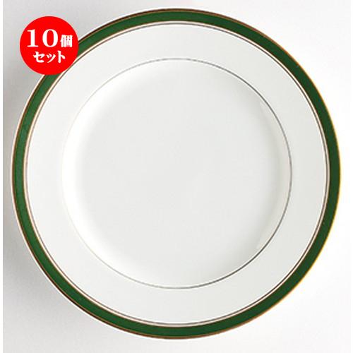 10個セット ☆ 洋陶オープン ☆ ドリーミーグリーン 8吋ミート [ 20.6 x 1.8cm ] 【 レストラン ホテル 洋食器 飲食店 業務用 】