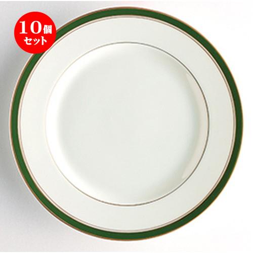 10個セット ☆ 洋陶オープン ☆ ドリーミーグリーン 71/2吋ケーキ皿 [ 19 x 1.8cm ] 【 レストラン ホテル 洋食器 飲食店 業務用 】