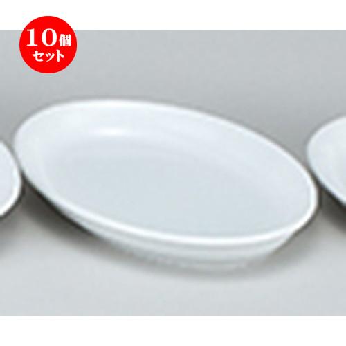 10個セット☆ 洋陶オープン ☆ EURASIA (WHITE) 26cmプラター [ 25.8 x 18.1 x 3.7cm ] 【 レストラン ホテル 洋食器 飲食店 業務用 】