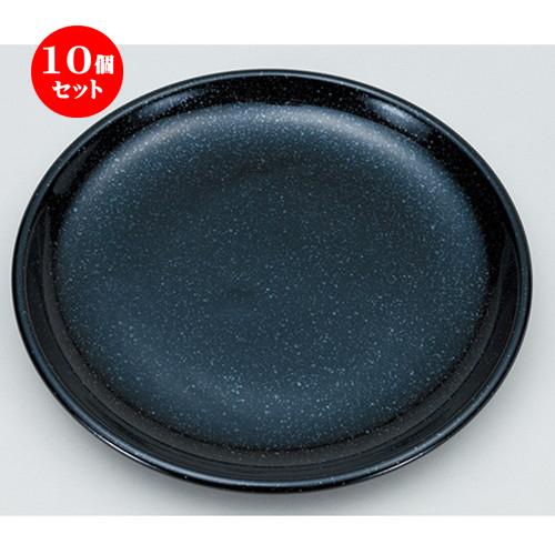 10個セット☆ 洋陶オープン ☆ EURASIA (黒御影) 26.5cm皿 [ 26.8 x 3.2cm ] 【 レストラン ホテル 洋食器 飲食店 業務用 】