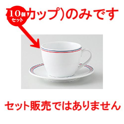 10個セット☆ 洋陶オープン ☆ スリーライン(ブルー) C52コーヒー碗 [ 11.6 x 8.8 x 6.5cm ・220cc ] 【 レストラン ホテル 洋食器 飲食店 業務用 】