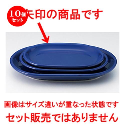 10個セット☆ 洋陶オープン ☆ サファイア 24cmプラター [ 24 x 17 x 2.7cm ] 【 レストラン ホテル 洋食器 飲食店 業務用 】