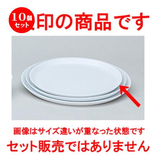 10個セット☆ 洋陶オープン ☆ フレグランス3 (中国製) 26.5ピザ皿 [ φ26.5 x 1.5cm ] 【 レストラン ホテル 洋食器 飲食店 業務用 】