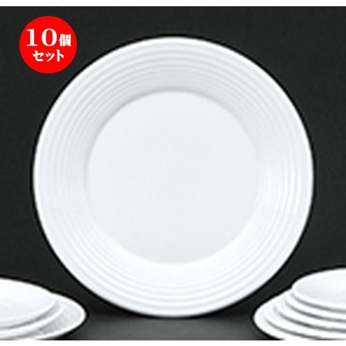 10個セット☆ 洋陶オープン ☆ アルバ 21cmリムプレート [ 21 x 2.4cm ] 【 レストラン ホテル 洋食器 飲食店 業務用 】