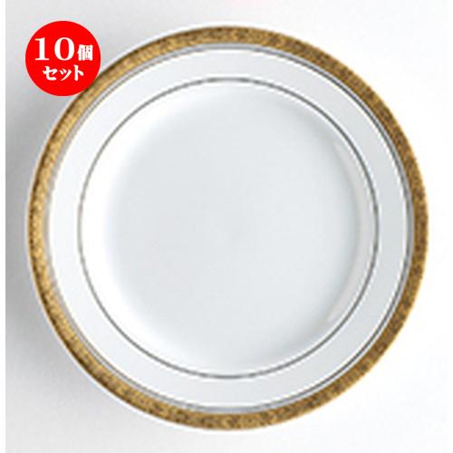10個セット ☆ 洋陶オープン ☆ Y・Sゴールド 61/2吋パン皿 [ 16 x 1.6cm ] 【 レストラン ホテル 洋食器 飲食店 業務用 】