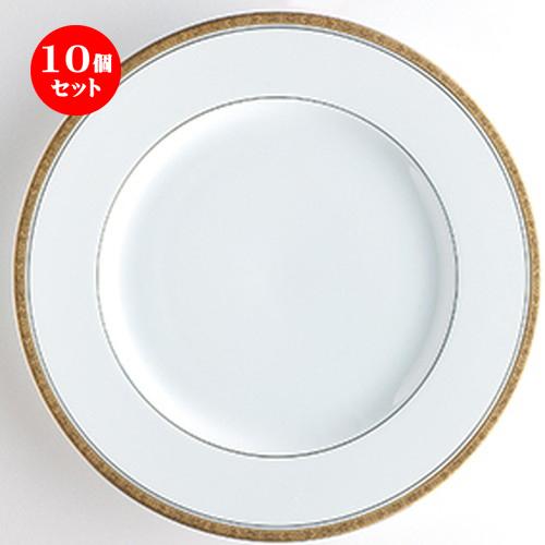 10個セット ☆ 洋陶オープン ☆ Y・Sゴールド 12吋プレスプレート [ 31 x 2.7cm ] 【 レストラン ホテル 洋食器 飲食店 業務用 】