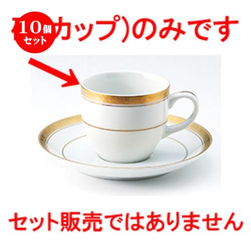 10個セット ☆ 洋陶オープン ☆ Y・Sゴールド コーヒー碗 [ 7.5 x 6.6cm 200cc ] 【 レストラン ホテル 洋食器 飲食店 業務用 】