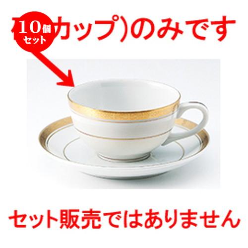 10個セット ☆ 洋陶オープン ☆ Y・Sゴールド 紅茶碗 [ 9.8 x 5.6cm 200cc ] 【 レストラン ホテル 洋食器 飲食店 業務用 】