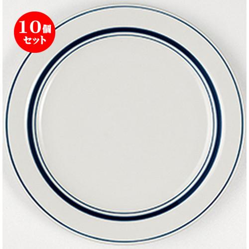 10個セット☆ 洋陶オープン ☆ スノートン ブルー 10吋ディナー [ 26.2 x 2.6cm ] 【 レストラン ホテル 洋食器 飲食店 業務用 】