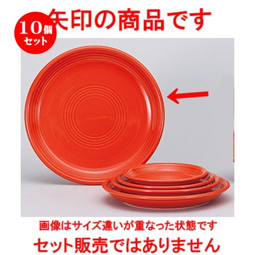 10個セット☆ 洋陶オープン ☆ オービッド レッド 26cmディナー皿 [ 26 x 3.2cm ] 【 レストラン ホテル 洋食器 飲食店 業務用 】