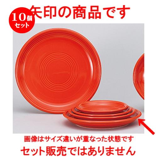10個セット☆ 洋陶オープン ☆ オービッド レッド 23cmミート皿 [ 23.2 x 3cm ] 【 レストラン ホテル 洋食器 飲食店 業務用 】