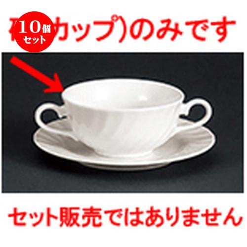 10個セット ☆ 洋陶オープン ☆ サーラメ (NB) 両手スープカップ [ 11.3 x 5.4cm ・290cc ] 【 レストラン ホテル 洋食器 飲食店 業務用 】