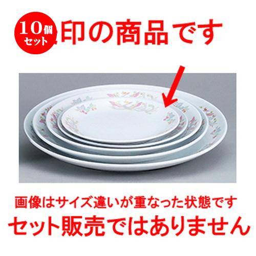 10個セット☆ 中華オープン ☆ 紅鳳華(強化) 9吋メタ皿 [ 23.5 x 2.5cm ] 【 中華 ラーメン ホテル 飲食店 業務用 】