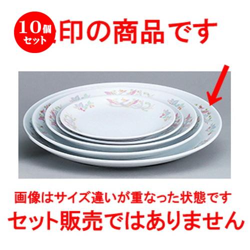 10個セット☆ 中華オープン ☆ 紅鳳華(強化) 16吋メタ皿 [ 40.5 x 4cm ] 【 中華 ラーメン ホテル 飲食店 業務用 】