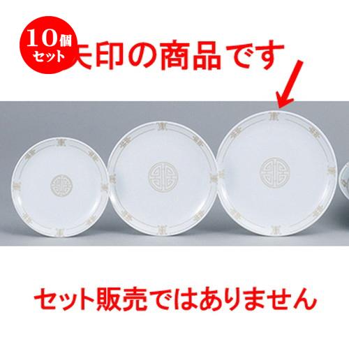 10個セット☆ 中華オープン ☆ 珠洛(強化) 8吋メタ皿 [ 20.8 x 2.2cm ] 【 中華 ラーメン ホテル 飲食店 業務用 】