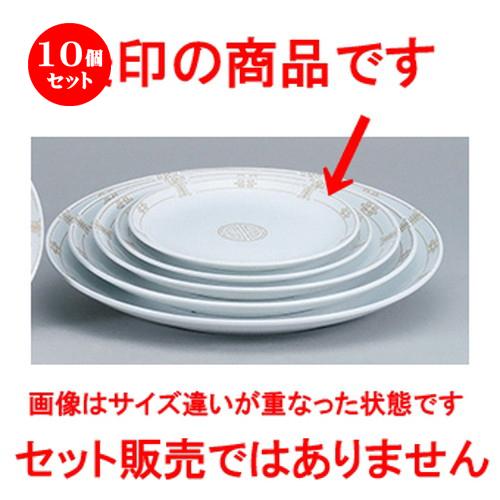 10個セット☆ 中華オープン ☆ 珠洛(強化) 9吋メタ皿 [ 23.5 x 2.5cm ] 【 中華 ラーメン ホテル 飲食店 業務用 】