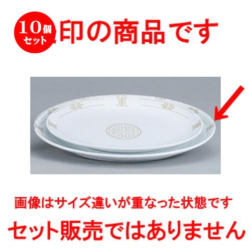 10個セット☆ 中華オープン ☆ 珠洛(強化) 14吋プラター [ 36.5 x 27cm ] 【 中華 ラーメン ホテル 飲食店 業務用 】