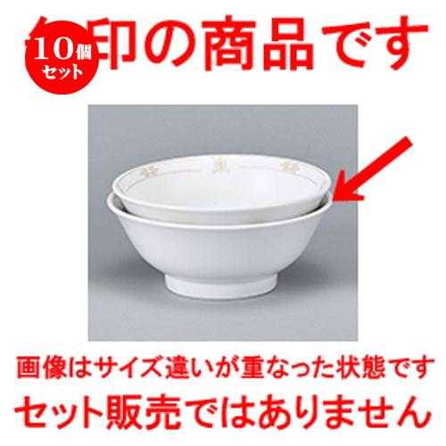 10個セット☆ 中華オープン ☆ 珠洛(強化) 8吋反高台丼 [ 21 x 8.4cm ] 【 中華 ラーメン ホテル 飲食店 業務用 】