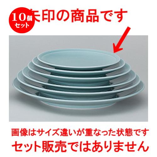 10個セット☆ 中華オープン ☆ 青磁 8.0皿 [ 24.8 x 3.5cm ] 【 中華 ラーメン ホテル 飲食店 業務用 】
