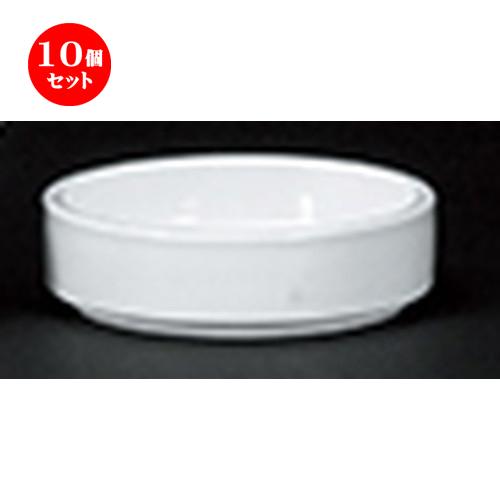 10個セット☆ 中華オープン ☆ ホワイトチャイナ(強化) 灰皿 [ 10.7 x 3cm ] 【 中華 ラーメン ホテル 飲食店 業務用 】