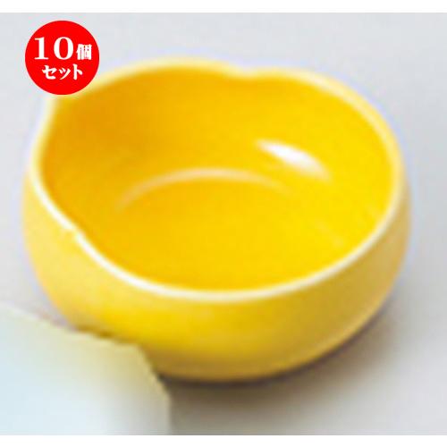 10個セット ☆ 珍味 ☆黄瓢型珍味 [ 7.5 x 7 x 3.1cm ] 【 料亭 旅館 和食器 飲食店 業務用 】