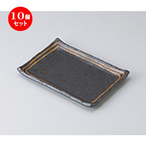 10個セット ☆ 焼物皿 ☆黒ライン7.0長角皿 [ 20.3 x 14.3 x 2.3cm ] 【 料亭 旅館 和食器 飲食店 業務用 】