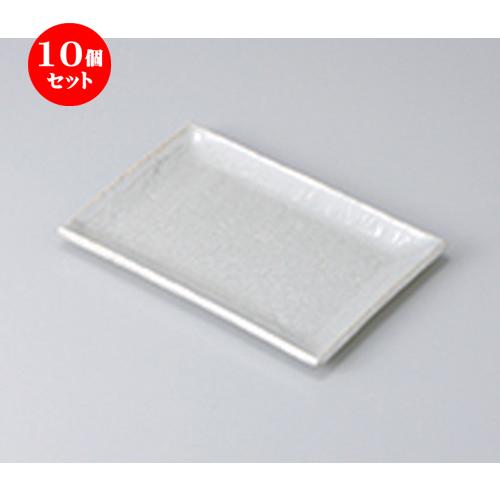 10個セット ☆ 焼物皿 ☆真珠7.0新焼物皿 [ 20 x 13.2 x 1.7cm ] 【 料亭 旅館 和食器 飲食店 業務用 】