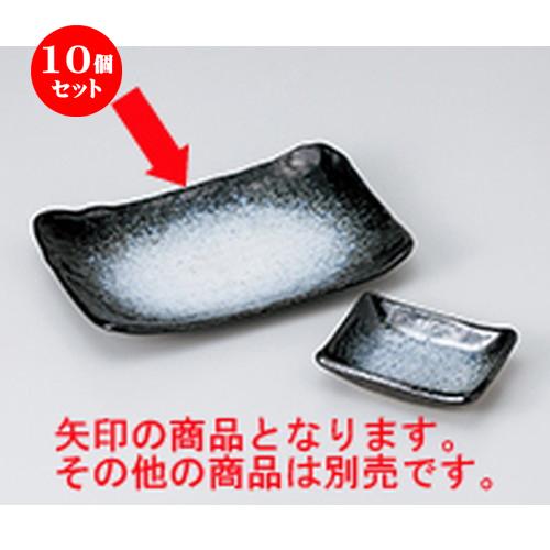 10個セット ☆ 焼物皿 ☆雲海7.0焼物皿 [ 19.7 x 12.5 x 3cm ] 【 料亭 旅館 和食器 飲食店 業務用 】