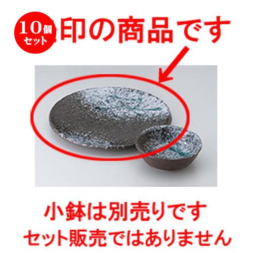 10個セット☆ 天皿 ☆土化粧手作り8.0皿 [ 25 x 2.3cm ] 【 料亭 旅館 和食器 飲食店 業務用 】