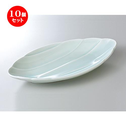 10個セット ☆ 付出皿 ☆青白磁波彫楕円皿 [ 26.2 x 13 x 3.5cm ] 【 料亭 旅館 和食器 飲食店 業務用 】