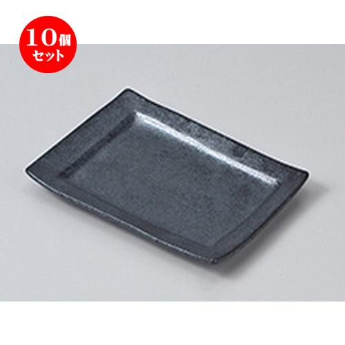 10個セット ☆ 焼物皿 ☆黒銀彩 焼物皿 [ 19 x 13.5 x 2cm ] 【 料亭 旅館 和食器 飲食店 業務用 】