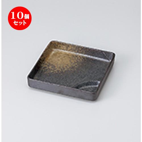 10個セット☆ 焼物皿 ☆黒オリベ正角仕切皿 [ 16.5 x 16.5 x 3.5cm ] 【 料亭 旅館 和食器 飲食店 業務用 】