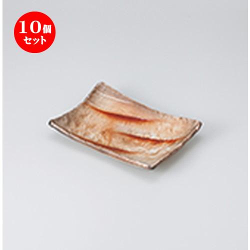 10個セット☆ 焼物皿 ☆ひだすき長角皿(小) [ 18 x 13.5 x 3cm ] 【 料亭 旅館 和食器 飲食店 業務用 】