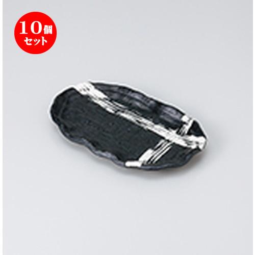 10個セット☆ 焼物皿 ☆重ね格子焼物皿(黒) [ 19.5 x 12.5 x 2.5cm ] 【 料亭 旅館 和食器 飲食店 業務用 】