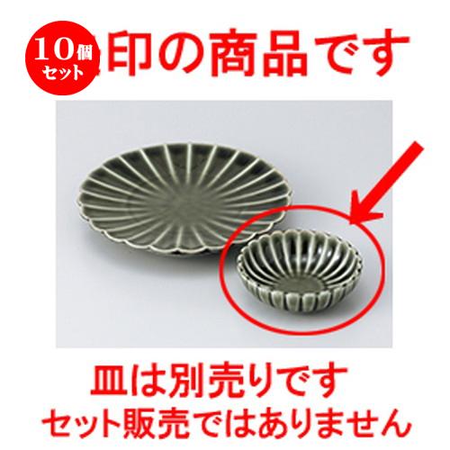 10個セット☆ 天皿 ☆織部菊型鉢 [ 11.3 x 3.5cm ] 【 料亭 旅館 和食器 飲食店 業務用 】
