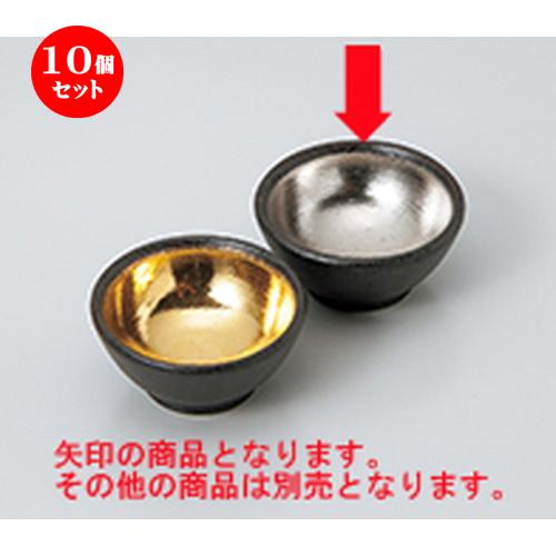 10個セット ☆ 珍味 ☆銀彩黒 豆鉢 [ 6 x 2.8cm ] 【 料亭 旅館 和食器 飲食店 業務用 】