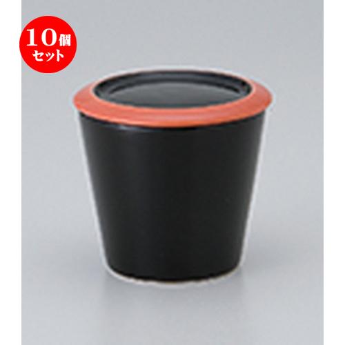 10個セット 蒸碗 / 塗分赤黒むし碗 [ 7.7 x 7cm・150cc ] | 茶碗蒸し ちゃわんむし 蒸し器 寿司屋 碗 むし碗 食器 業務用 飲食店 おしゃれ かわいい ギフト プレゼント 引き出物 誕生日 贈り物 贈答品