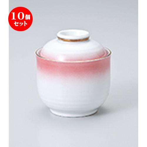 10個セット 蒸碗 / ピンクむし碗 [ 7.8 x 8.4cm・160cc ] | 茶碗蒸し ちゃわんむし 蒸し器 寿司屋 碗 むし碗 食器 業務用 飲食店 おしゃれ かわいい ギフト プレゼント 引き出物 誕生日 贈り物 贈答品