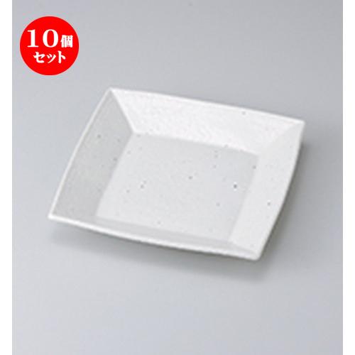10個セット☆ 和皿 ☆ 粉引角皿大 [ 20.6 x 20.6 x 3.2cm ] 【 料亭 旅館 和食器 飲食店 業務用 】