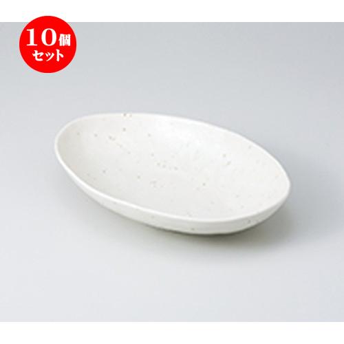 10個セット☆ 多用皿 ☆ 白マット楕円鉢 [ 24.5 x 16.5 x 3cm ] 【 料亭 旅館 和食器 飲食店 業務用 】