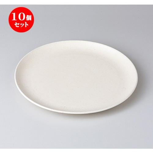 10個セット☆ 和皿 ☆ アイボリーマット23cmプレート [ 23.5 x 2cm ] 【 料亭 旅館 和食器 飲食店 業務用 】