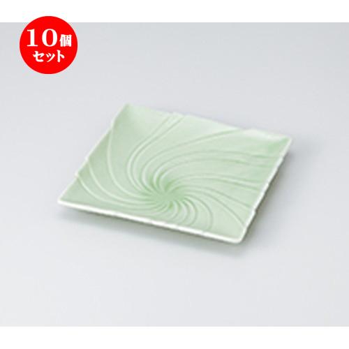 10個セット☆ 和皿 ☆ ヒワ青磁 うず型正角皿 [ 19 x 19 x 3.8cm ] 【 料亭 旅館 和食器 飲食店 業務用 】