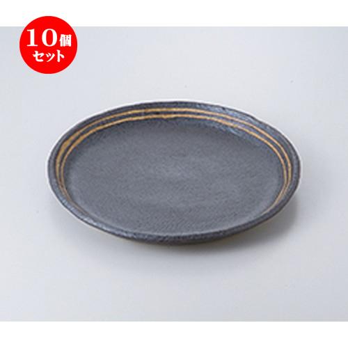 10個セット ☆ 盛込皿 ☆ 黒ライン丸9.0皿 [ 26.5 x 3cm ] 【 料亭 旅館 和食器 飲食店 業務用 】
