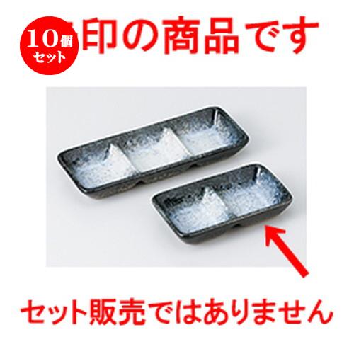 10個セット☆ そば用品 ☆ 雲海二品皿 [ 11.7 x 6.5 x 2.2cm ] 【 料亭 旅館 麺 和食器 飲食店 業務用 】