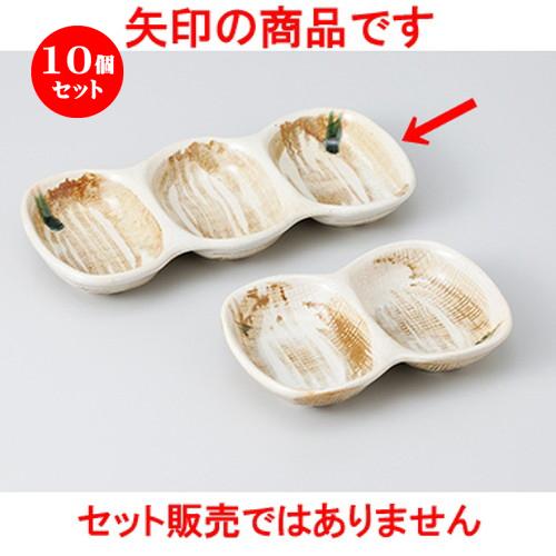 10個セット☆ そば用品 ☆ 茶粉引三品盛 [ 21.2 x 9.3 x 2.8cm ] 【 料亭 旅館 麺 和食器 飲食店 業務用 】