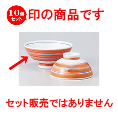 10個セット☆ 飯椀 ☆ うずまき毛料 オレンジ [ 13.8 x 6.3cm ] 【 料亭 和食器 飲食店 夫婦 かわいい 】