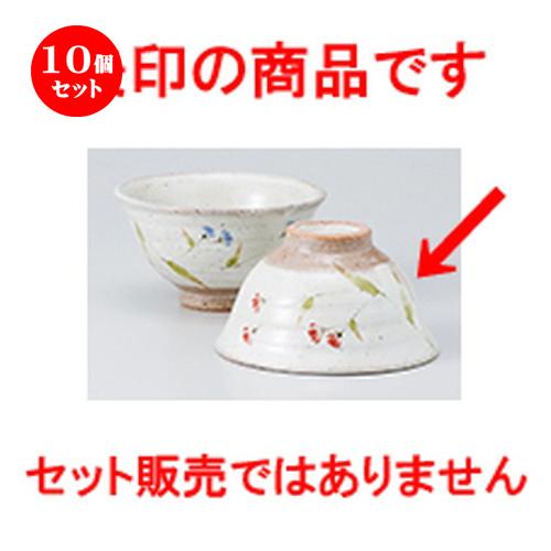 10個セット☆ 飯椀 ☆ 粉引赤草茶碗 [ 11.5 x 6.5cm ] 【 料亭 和食器 飲食店 夫婦 かわいい 】